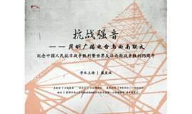 抗战强音:昆明广播电台与西南联大图文展