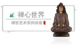 禅心世界——禅哲艺术系列讲座