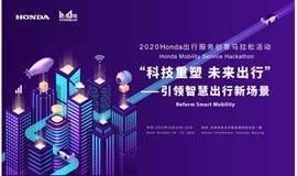 "2020 Honda出行服务创意马拉松活动""科技重塑 未来出行""-引领智慧出行新场景"