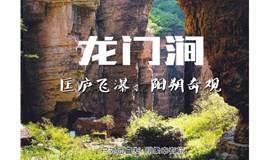 1日|灵水村&龙门涧|明清灵水村探索-8公里山水峡谷休闲-双景区