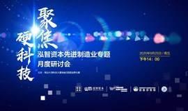 聚焦硬科技——TGN新启创&泓智资本先进制造专题研讨会