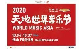 岭南天地2020天地世界音乐节 国庆开唱  汇聚中国创艺,让世界听见中国声音