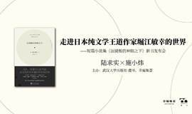走进日本纯文学王道作家堀江敏幸的世界 ——短篇小说集《法镜般的神眼之下》新书发布会