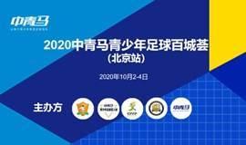 2020中青马青少年足球百城荟|10.2-4日北京站