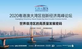 2020粤港澳大湾区创新经济高峰论坛
