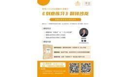 广州购书中心【职场达人】翻转沙龙课堂(活动需满30人开展)