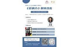 职场新课堂《影响力》翻转沙龙课堂-广州购书中心(活动需满30人开展)