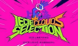 IECIE上海蒸汽开放日