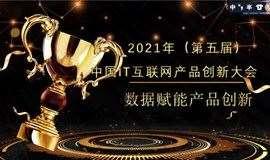 【通知】2021年(第五届)中国IT互联网产品创新大会-数据赋能产品创新(北京)