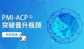 敏捷ACP®管理培训—项目管理着眼过去,敏捷管理面向未来