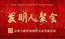科技沙龙:发明人聚会