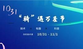2020熙熙马术杭州万圣节主题活动