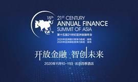 第十五届21世纪亚洲金融年会