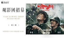 【活动行观影团】第二期电影《金刚川》观影招募——硬核集结,致敬英雄!