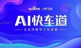 百度AI快车道-企业深度学习实战营上海站