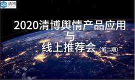 2020清博大数据舆情产品应用与线上推荐会