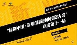 """""""科创中国·深圳创新创业投资大会"""" 路演第十一场"""