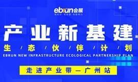 2020产业新基建生态伙伴计划 走进产业带——广州站