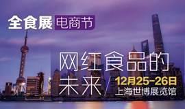 2020上海食品饮料电商展览会将于12月上海举行
