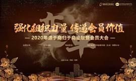 """2020年""""源于商 归于商""""论坛暨会员大会"""