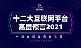 十二大互联网平台高层预言2021年!——2021商业计划领航秀
