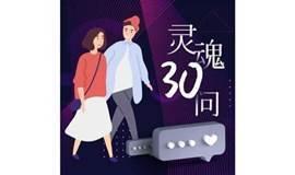 相约线上单身交友活动,灵魂30问遇见缘分(广东地区)
