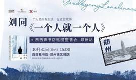 【10.31郑州】刘同《一个人就一个人》西西弗书店巡回签售会(下滑阅读活动详情)