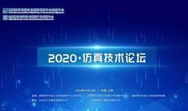 2020 · 仿真技术论坛