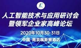 第四届人工智能技术与应用研讨会暨领军企业家商业思潮巡回周(第二十一期)