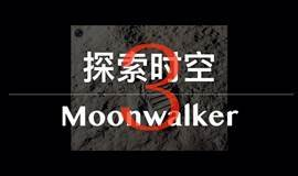 MOONWALKER|学习者的「探索时空」 Day3,11.21