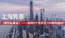 【餐饮私董会(成都站)】如何6个月开出100家加盟店?