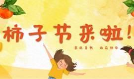 【北京】奇妙柿子节--欢动星球神奇创造营
