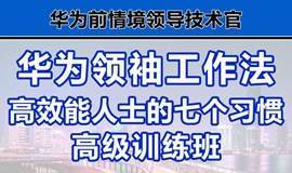 华为领袖工作法:高效能人士的七个习惯高级训练班