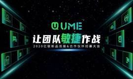 UME,让团队敏捷作战 | 昆明站