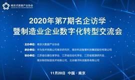 2020第7期名企访学:制造业企业数字化转型交流会
