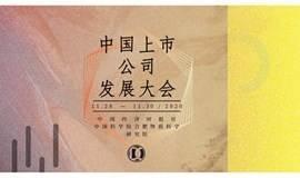 '中国上市公司发展大会'企业邀请函