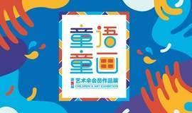 """爱与奉献,第七届""""童语童画""""艺术展"""