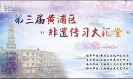 """第三届黄浦区""""非遗传习大汇堂""""系列活动(5)"""