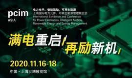 PCIM Asia 2020上海国际电力元件、可再生能源管理展览会