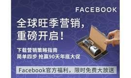 Facebook全球营销报告下载
