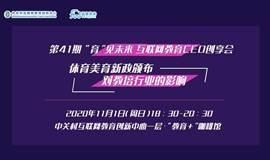 """""""育""""见未来∣互联网教育CEO创享会第41期"""