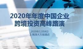 2020年度中国企业跨境投资高峰路演