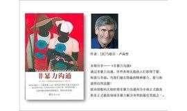 《非暴力沟通》北京线上读书会成长小组