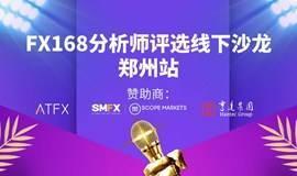 FX168分析师评选线下沙龙-郑州站