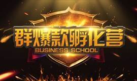 淘宝天猫中小卖家如何打造群爆款店铺(10.30 上海)