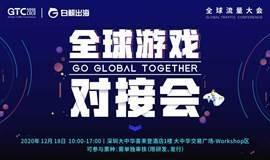 GTC2020| 全球游戏对接会