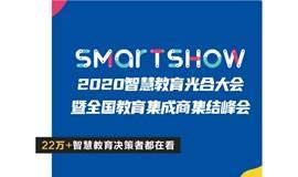 SmartShow 2020智慧教育光合大会暨全国教育集成商集结峰会