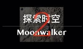 MOONWALKER|学习者的「探索时空」 Day2,11.14