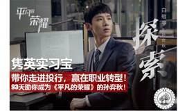 【隽英实习宝】沙龙(深圳站):走进投行,赢在职业转型!
