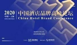 """""""2020中国酒店品牌高峰论坛""""火热报名中!"""